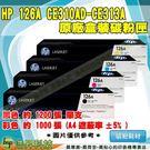 HP 126A CE310AD(雙黑)-CE313A 四色組 原廠碳粉匣 CP1025/M175 TMH49-3