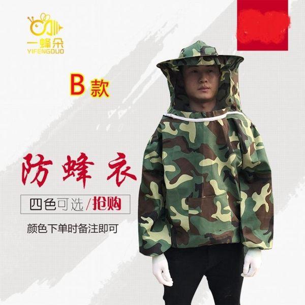 防蜂衣防蜂衣帽養蜂工具迷彩蜂衣防護服服防蜂帽防蜂服蜂箱養蜂工具 台北日光