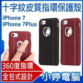 【3期零利率】全新 iPhone7/7Plus十字紋皮質指環保護殼 360度旋轉指環 手機支架 全包覆防摔