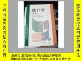 二手書博民逛書店罕見統計學(修訂版)Y162251 袁衛等編著 中國統計出版社