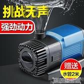 抽水機 魚缸水泵變頻潛水泵水族箱魚池假山循環抽水機換水循環過濾泵  DF 交換禮物