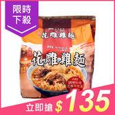 台灣菸酒 花雕雞麵(200gx3包/袋裝)【小三美日】泡麵/團購$139