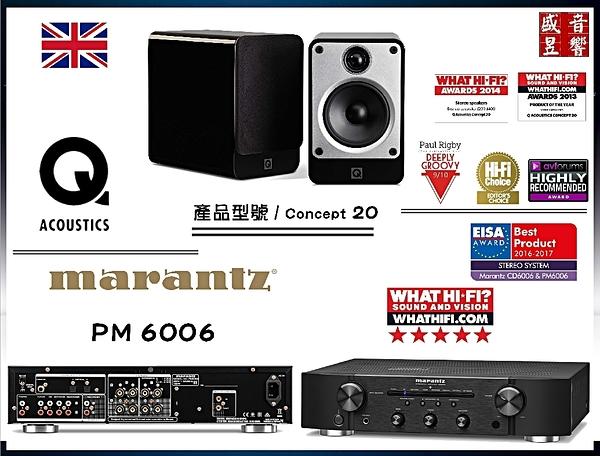 盛昱音響 #英國 Q Acoustics Concept 20 書架喇叭(不含腳架)+日本 Marantz PM6006 綜合擴大機 #現貨