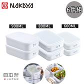【日本NAKAYA】日本製可微波加熱長方形保鮮盒6件組(900ML+8