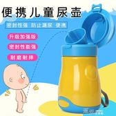 寶寶小便器男孩子床上夜用車載便攜兒童尿壺家用接尿站立式女帶蓋 道禾生活館