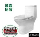 【漢森居家】水龍捲 單體馬桶 兩段式沖水...