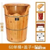 泡腳木桶家用恒溫高深桶蒸汽木質足浴盆 NMS
