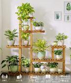 花架 木馬人花架子實木質客廳陽台置物多層省空間植物特價室內花盆多肉DF 免運 維多