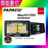 PAPAGO WayGO 550 【送保護貼+沙包座】 五吋WIFi聲控導航 另 WayGo230 WayGo810
