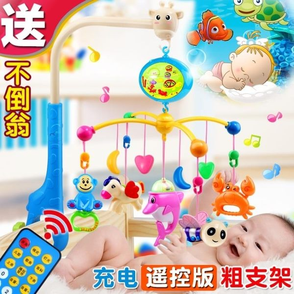 床鈴新生兒兒童玩具0-1歲床鈴 寶寶3-6-12個月音樂旋轉床頭鈴搖鈴床掛【快速出貨八折下殺】