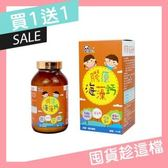 買一送一優惠組~膠原海藻鈣粉 Panda baby 鑫耀生技
