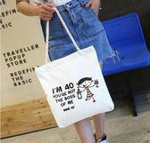 購物袋帆布包手提韓版女單肩大容量ins環保簡約文藝小清新購物袋子 晴天時尚館