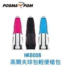 POSMA PGM 高爾夫球包 輕便槍包 附防塵包裝 可託運 沉穩黑 HKB008