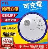 現貨 全新品美國Audiologic便攜式CD機 隨身聽 CD播放機 支持英語光盤MP3碟片 探索先鋒