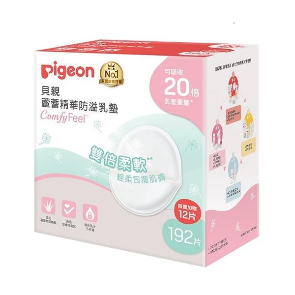 貝親 Pigeon 蘆薈精華防溢乳墊192片