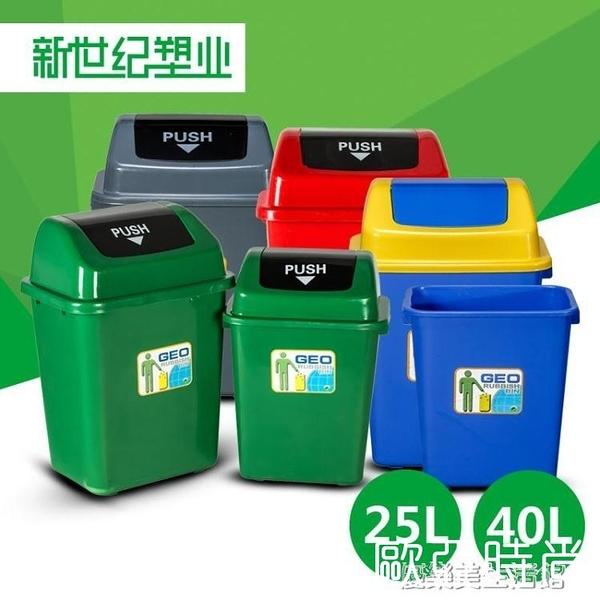 大垃圾桶大號戶外環衛帶蓋餐廳家用廚房塑料大容量商用垃圾箱有蓋 YDL 【快速】