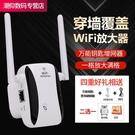 Wifi信號擴大器 家用信號擴大器增強器接收器中繼器wifi無線網路路由器隨身
