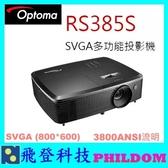 送HDMI線 奧圖碼 Optoma RS385S  多功能投影機 RS385 S投影機 3800流明 公司貨。