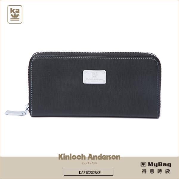 Kinloch Anderson 金安德森 皮夾 米蘭光影 黑色 經典牛皮拉鍊長夾 真皮 手拿 KA310202BKF MyBag得意時袋