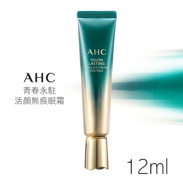 AHC 青春永駐活顏無痕眼霜 12ml【PQ 美妝】