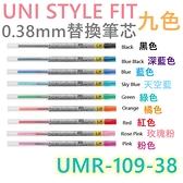 【京之物語】UNI STYLE FIT0.38mm UMR-109-38 替換筆芯 現貨