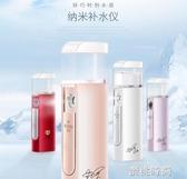 金稻迷你蒸臉器冷噴機儀小型手持納米噴霧便攜式補水儀隨身女MBS『蜜桃時尚』