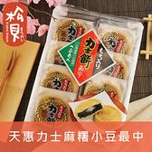 《松貝》天惠力士麻糬小豆最中8個240g【4902008320011】ac17