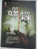 【書寶二手書T6/社會_H7N】沒有寬恕就沒有未來_圖圖大主教