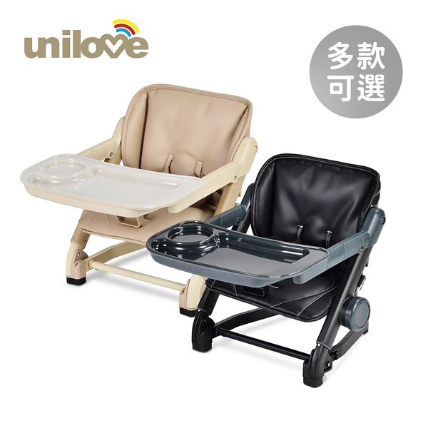 unilove 英國Feed Me攜帶式可升降寶寶餐椅 (餐椅+椅墊) 奶茶色/黑糖珍珠色