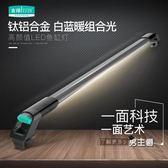 燈座燈管高透光魚缸燈水草燈魚缸燈led燈防水水族箱照明燈LED組合色高顯指(七夕禮物)