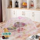 〈限今日-宅配599免運〉蕾絲飯菜罩 防蠅罩 食物罩 雨傘式 桌罩 餐桌蓋【F0102-01】