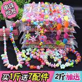 兒童串珠玩具diy益智 寶寶穿珠子手工制作材料小女孩項鏈手鏈禮物 七夕節活動 最後一天