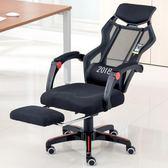 電競椅 可躺電腦椅家用辦公椅網布椅子升降轉椅職員椅電競椅   SMY9149【男人與流行】