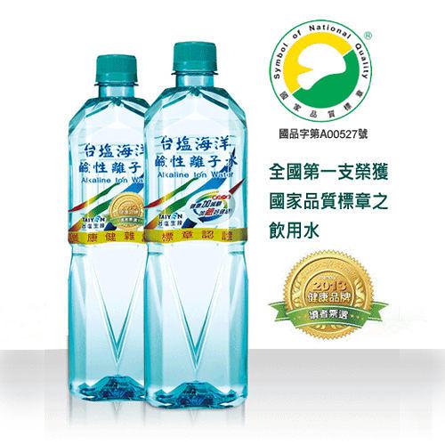 台鹽 海洋鹼性離子水 600mlx24瓶/箱購
