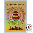 大寶廣博樓閣陀羅尼(雷射金)貼紙(2張) 【十方佛教文物】