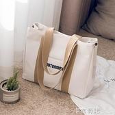 新款休閒女包帆布包韓版大容量簡約字母單肩包百搭手提大包包 卡布奇諾