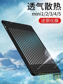 蘋果2020新款ipadmini5保護套超薄軟後殼平板mini4硅膠殼防摔pad7.9 店慶降價