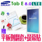 跨店滿減$388 Samsung GALAXY Tab E 8.0 LTE 贈平板側翻套+螢幕貼 三星平板電腦 T3777 免運費