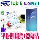 SAMSUNG GALAXY Tab E 8.0 LTE 贈平板側翻套+螢幕貼 三星平板電腦 T3777 0利率 免運費