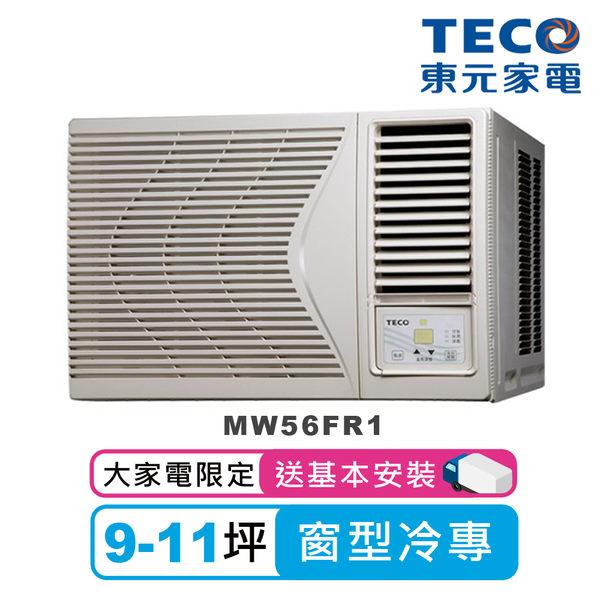 【TECO東元】9-11坪高能效右吹定頻冷專型窗型冷氣 MW56FR1