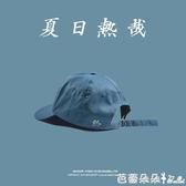BACKNOW棒球帽顯白藍色鴨舌帽男女復古遮陽日系帽子-Ballet朵朵