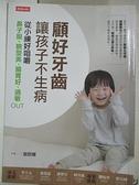 【書寶二手書T1/醫療_LBQ】顧好牙齒,讓孩子不生病:從小練好咀嚼,鼻子挺、臉型美…_趙哲暘