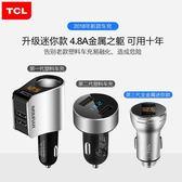 TCL車載充電器手機車充USB快充汽車用多功能一拖二點煙器功能插頭