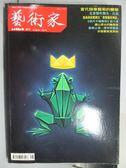【書寶二手書T3/雜誌期刊_QDO】藝術家_471期_當代錄像藝術的變貌等