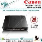 【涼夏 限時促銷狂降500 再送禮券300】Canon CanoScan LiDE120 超薄平台式掃描器