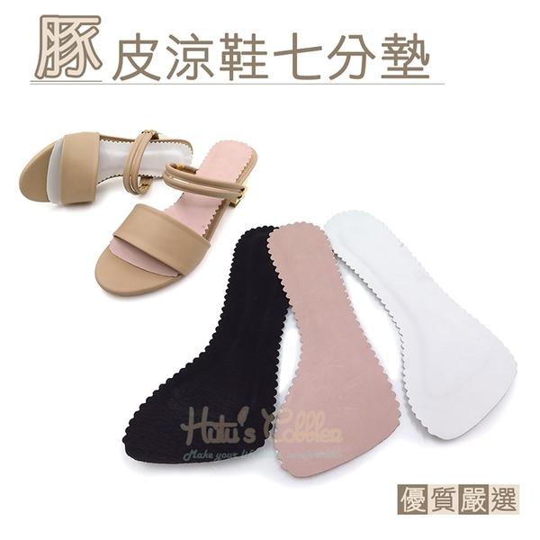 豚皮涼鞋七分墊.鞋墊 配件 鞋材【鞋鞋俱樂部】【906-C201】