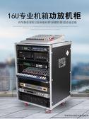 功放機箱鋁包邊音響機櫃調音台機櫃16u航空機櫃移動航空箱