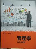 【書寶二手書T1/大學商學_YHC】管理學-內化與實踐_方至民、李世珍