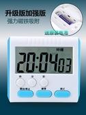 廚房定時器提醒器電子正倒計時器秒表記時器 萬客城