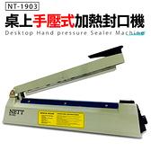 NETT 封口機30公分型 NT-1903